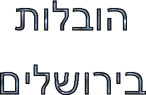 שירותי הובלות בירושלים
