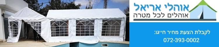 אוהלי אריאל השכרת אוהלים